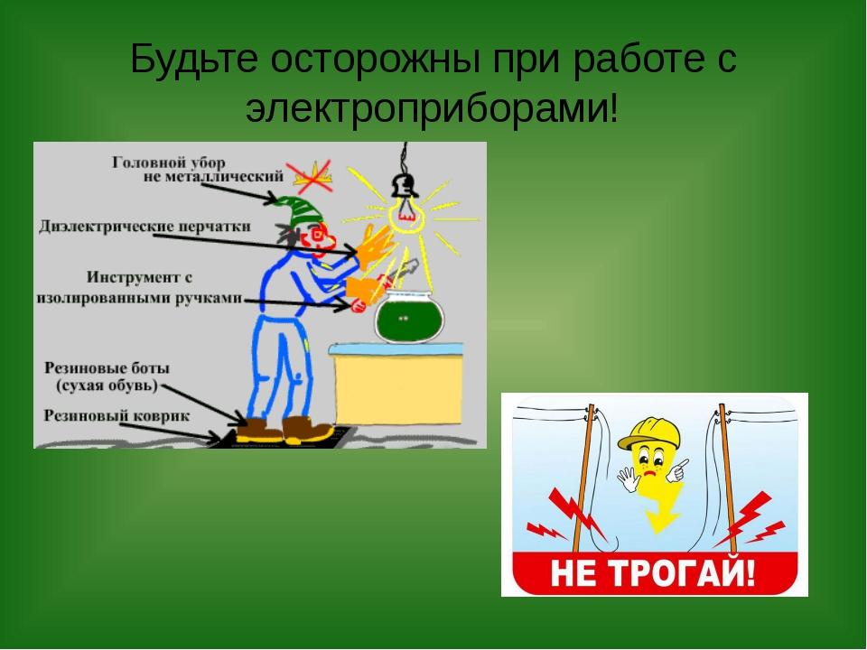 Будьте осторожны при работе с электроприборами!