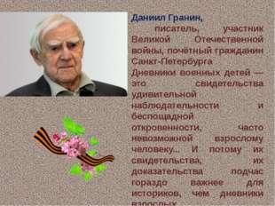 Даниил Гранин, писатель, участник Великой Отечественной войны, почётный гражд
