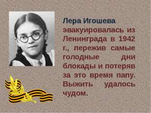 Лера Игошева эвакуировалась из Ленинграда в 1942 г., пережив самые голодные