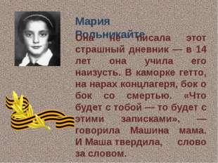 Мария Рольникайте Она не писала этот страшный дневник — в 14 лет она учила ег