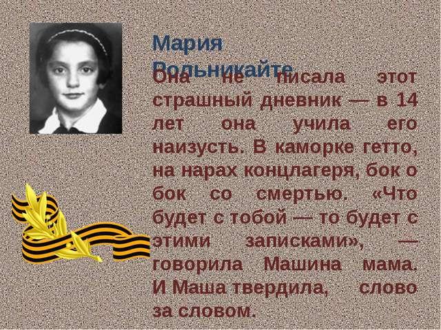 Мария Рольникайте Она не писала этот страшный дневник — в 14 лет она учила ег...