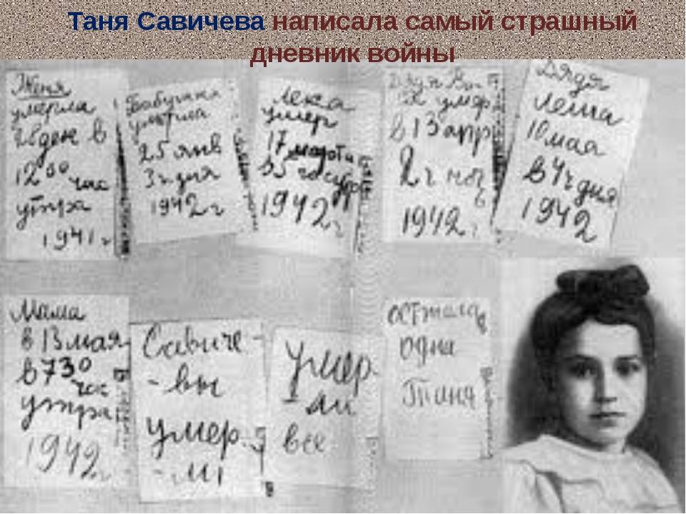 Таня Савичева написала самый страшный дневник войны
