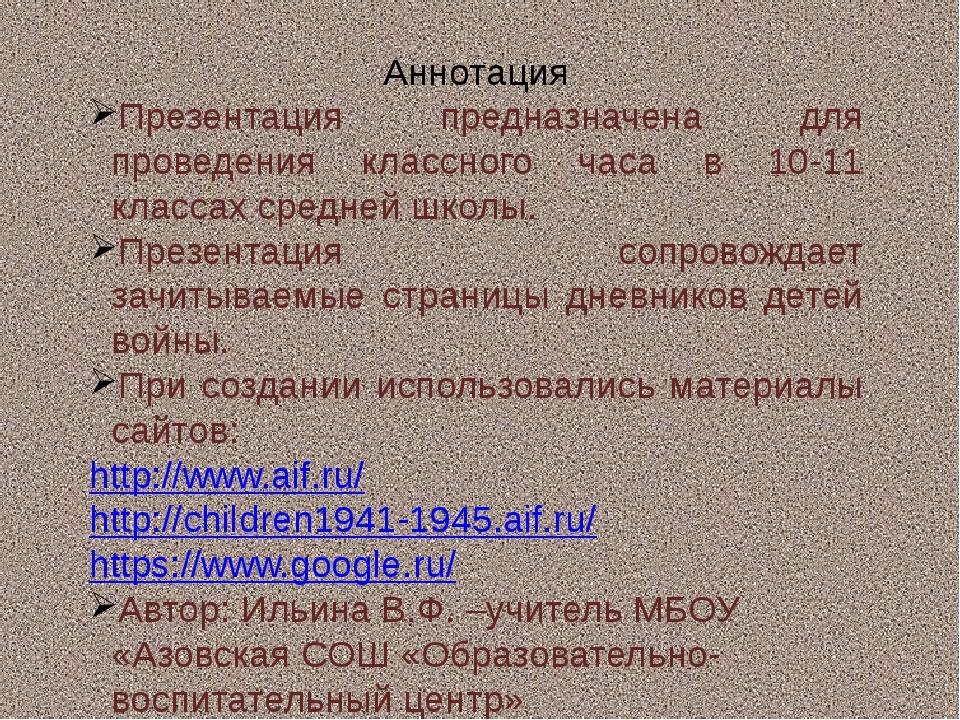 Аннотация Презентация предназначена для проведения классного часа в 10-11 кла...
