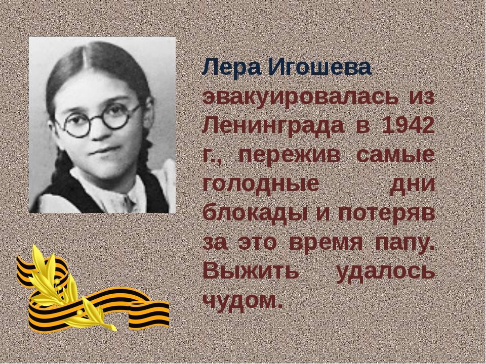 Лера Игошева эвакуировалась из Ленинграда в 1942 г., пережив самые голодные...