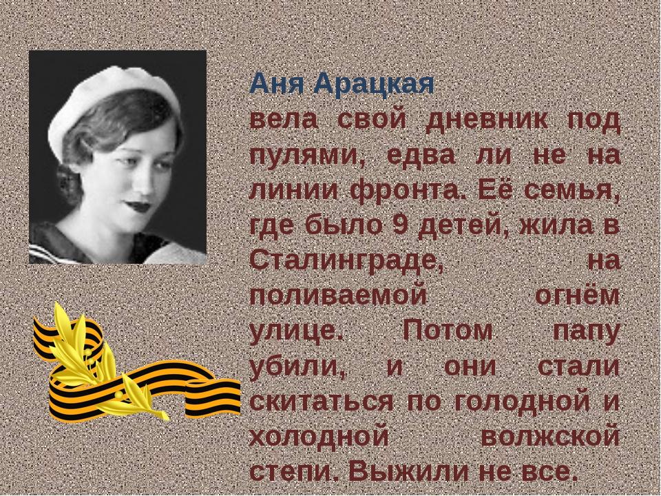 Аня Арацкая вела свой дневник под пулями, едва ли не на линии фронта. Её сем...