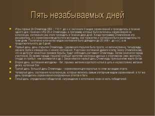 Пять незабываемых дней Игры первых 24 Олимпиад (684 – 116 гг. до н.э.) включа