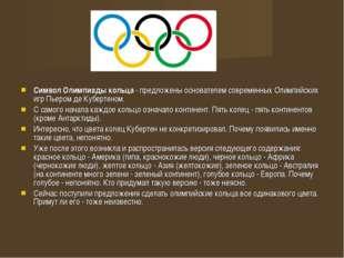 Символ Олимпиады кольца - предложены основателем современных Олимпийских игр