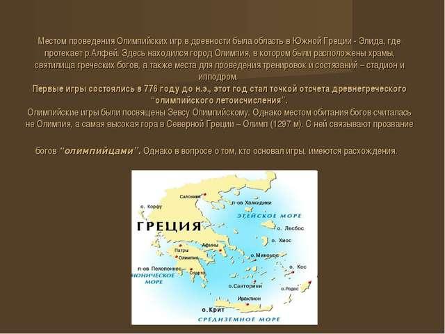Местом проведения Олимпийских игр в древности была область в Южной Греции - Э...
