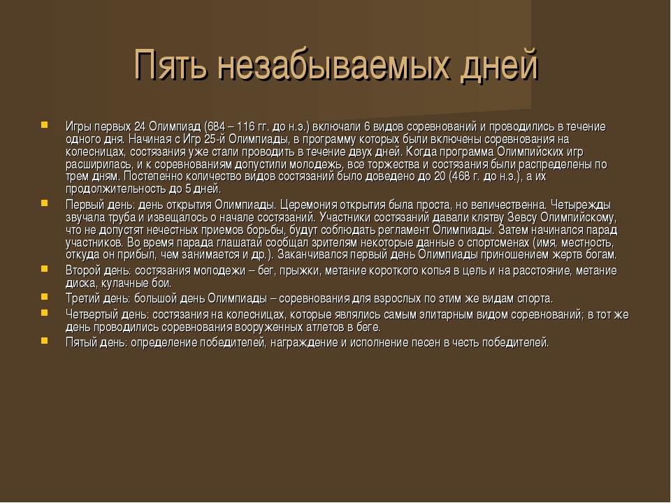 Пять незабываемых дней Игры первых 24 Олимпиад (684 – 116 гг. до н.э.) включа...