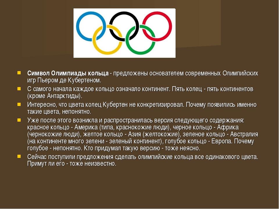 Символ Олимпиады кольца - предложены основателем современных Олимпийских игр...