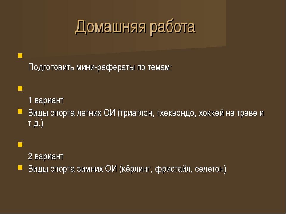 Домашняя работа Подготовить мини-рефераты по темам: 1 вариант Виды спорта лет...