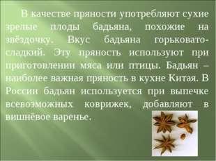 В качестве пряности употребляют сухие зрелые плоды бадьяна, похожие на звёзд