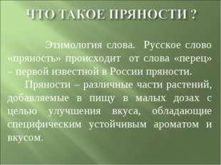 Этимология слова. Русское слово «пряность» происходит от слова «перец» – пер