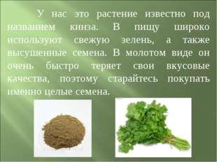 У нас это растение известно под названием кинза. В пищу широко используют св