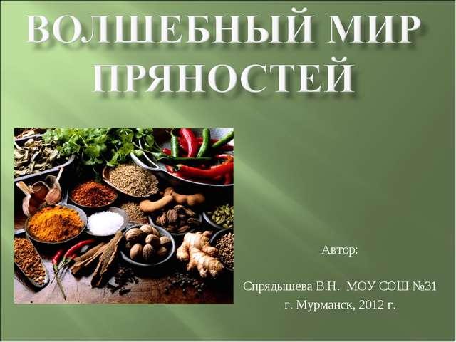 Автор: Спрядышева В.Н. МОУ СОШ №31 г. Мурманск, 2012 г.