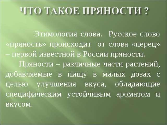 Этимология слова. Русское слово «пряность» происходит от слова «перец» – пер...