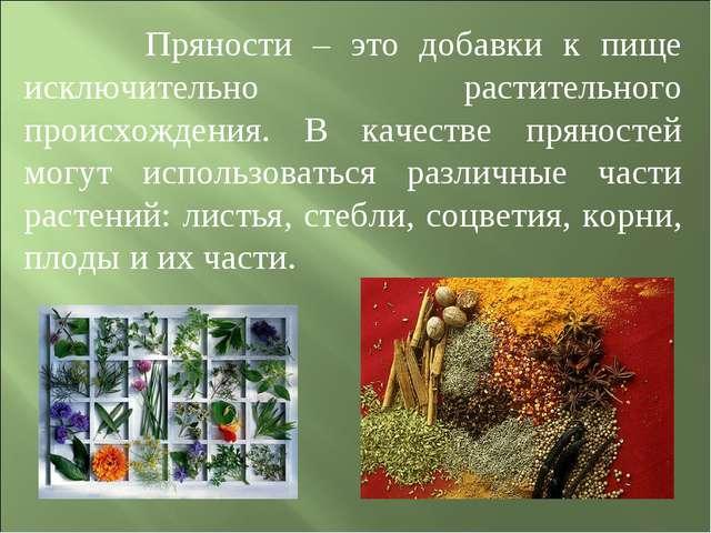 Пряности – это добавки к пище исключительно растительного происхождения. В к...