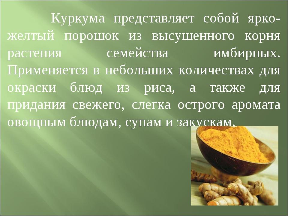 Куркума представляет собой ярко-желтый порошок из высушенного корня растения...