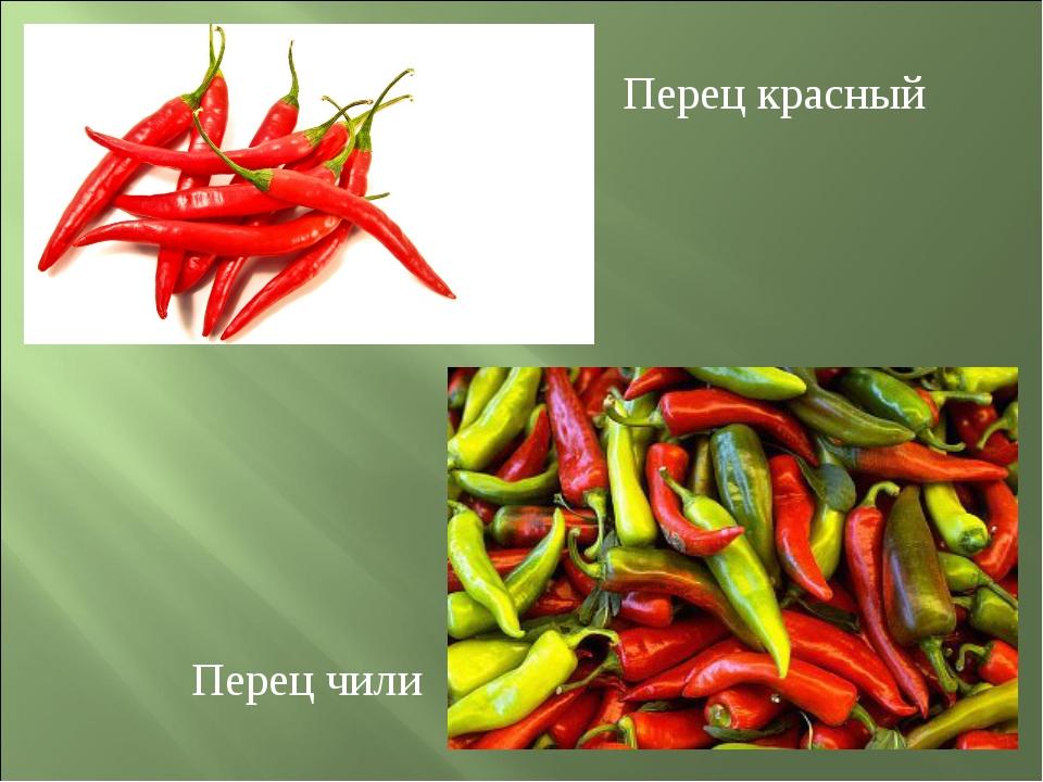 Перец красный Перец чили