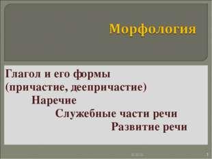 Глагол и его формы (причастие, деепричастие) Наречие Служебные части речи