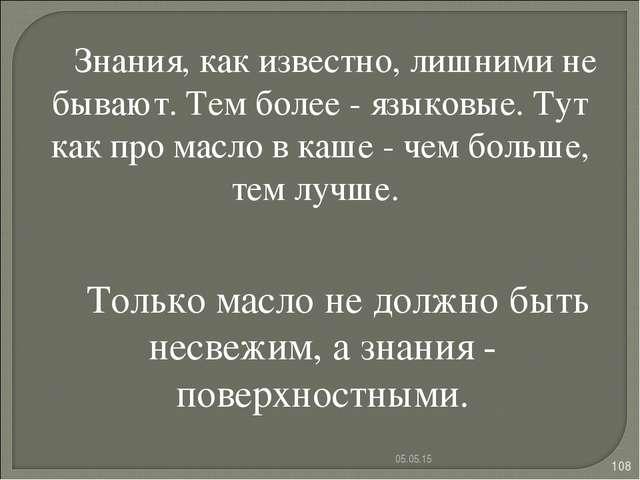 * * Знания, как известно, лишними не бывают. Тем более - языковые. Тут как пр...