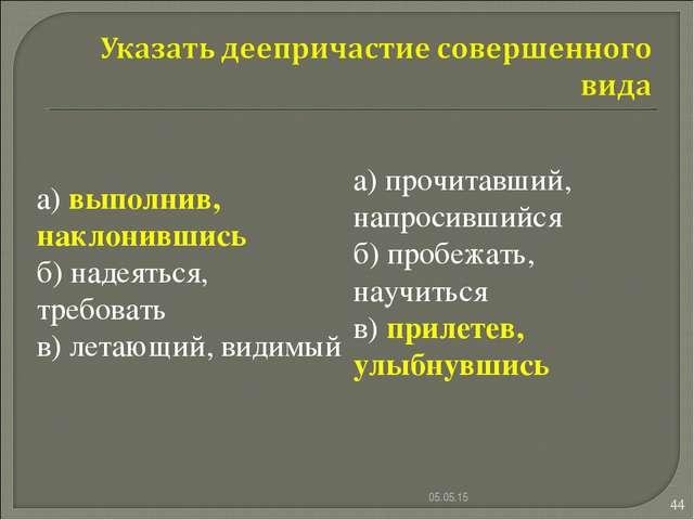 * * а) выполнив, наклонившись б) надеяться, требовать в) летающий, видимый а)...