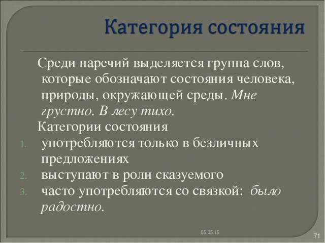 Среди наречий выделяется группа слов, которые обозначают состояния человека,...
