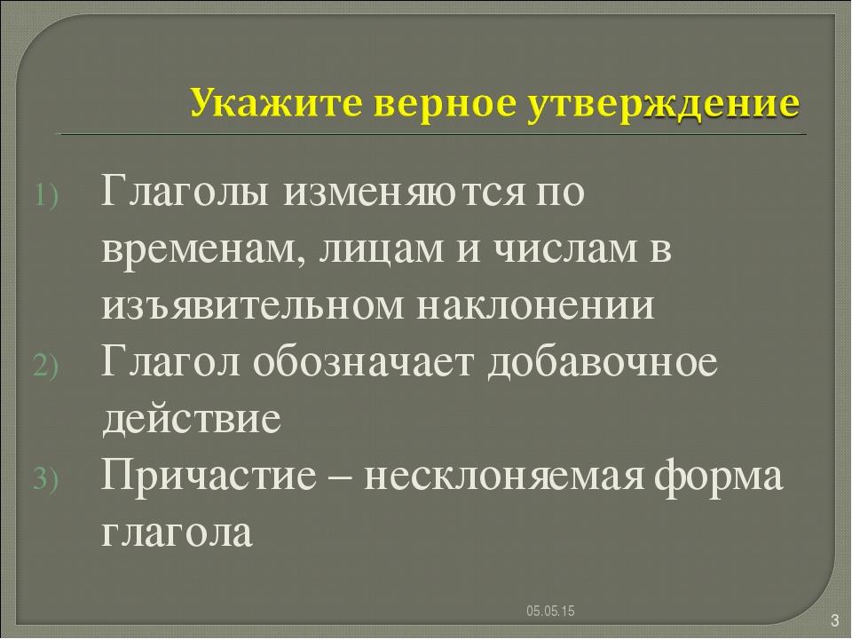 * * Глаголы изменяются по временам, лицам и числам в изъявительном наклонении...
