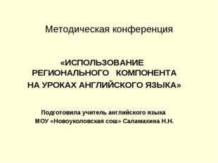 Методическая конференция «ИСПОЛЬЗОВАНИЕ РЕГИОНАЛЬНОГО КОМПОНЕНТА НА УРОКАХ АН