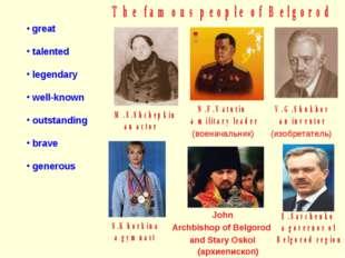 John Archbishop of Belgorod and Stary Oskol (военачальник) (изобретатель) (ар
