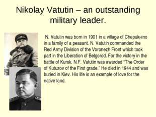 Nikolay Vatutin – an outstanding military leader. N. Vatutin was born in 1901