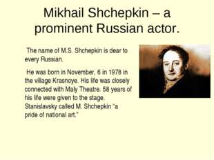 Mikhail Shchepkin – a prominent Russian actor. The name of M.S. Shchepkin is