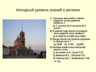 Исходный уровень знаний о регионе 1) Сколько жителей в твоем родном селе\ ра