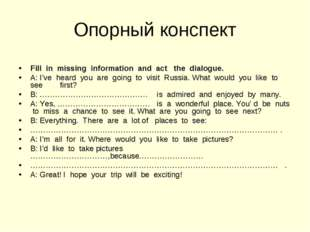 Опорный конспект Fill in missing information and act the dialogue. A: I've he
