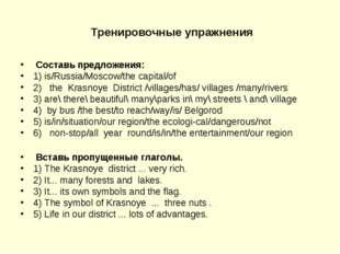 Тренировочные упражнения Составь предложения: 1) is/Russia/Moscow/the capita