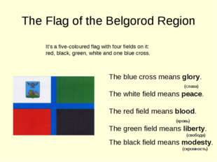 The Flag of the Belgorod Region The blue cross means glory. 			 (слава) The w