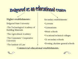 Higher establishments: Belgorod State University The Technological Academy of