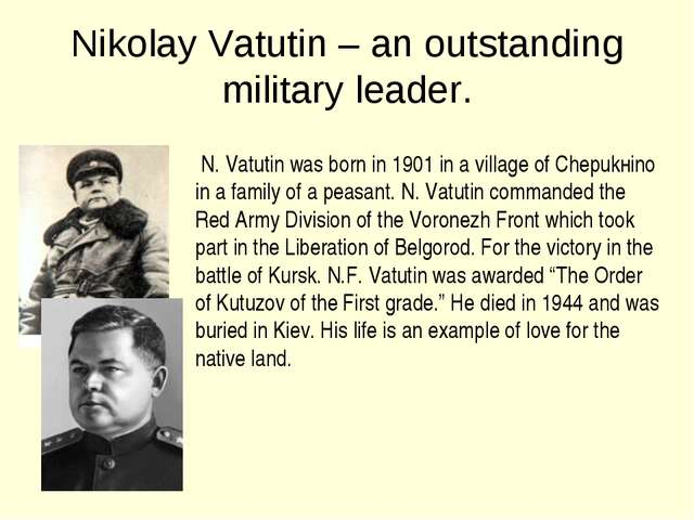 Nikolay Vatutin – an outstanding military leader. N. Vatutin was born in 1901...
