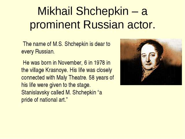 Mikhail Shchepkin – a prominent Russian actor. The name of M.S. Shchepkin is...