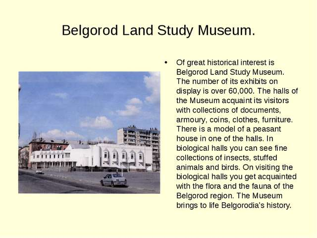 Belgorod Land Study Museum. Of great historical interest is Belgorod Land Stu...