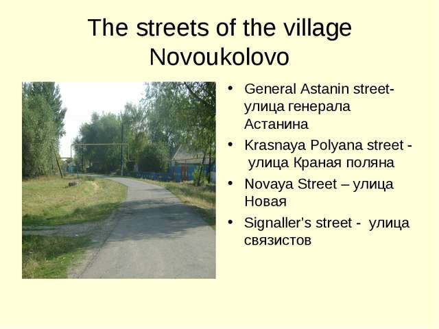 The streets of the village Novoukolovo General Astanin street- улица генерала...