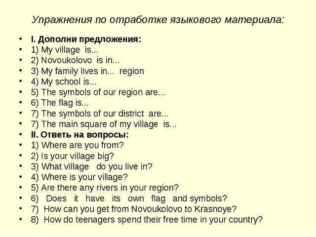 Упражнения по отработке языкового материала: I. Дополни предложения: 1) My vi...