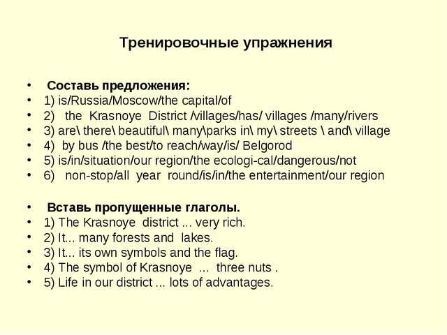 Тренировочные упражнения Составь предложения: 1) is/Russia/Moscow/the capita...