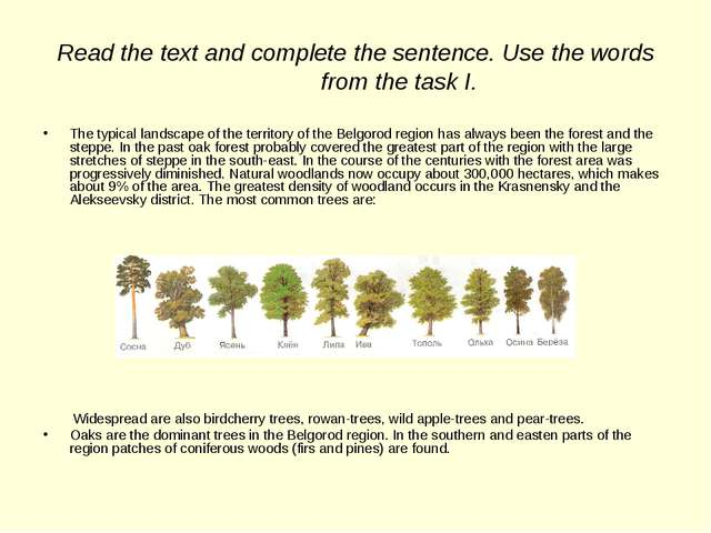 Read the text and complete the sentence. Use the words from the task I. The t...