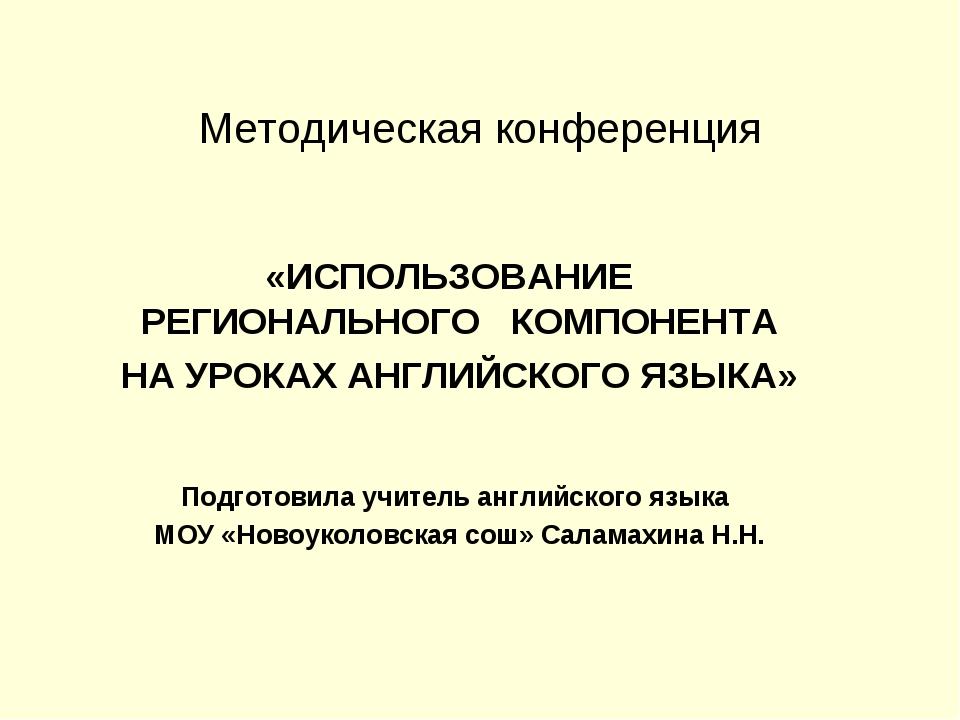 Методическая конференция «ИСПОЛЬЗОВАНИЕ РЕГИОНАЛЬНОГО КОМПОНЕНТА НА УРОКАХ АН...
