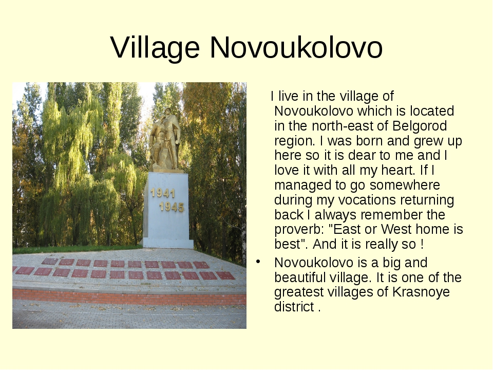 Village Novoukolovo I live in the village of Novoukolovo which is located in...