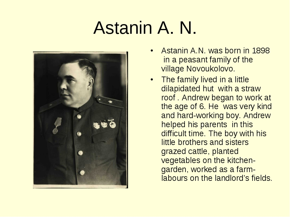 Astanin A. N. Astanin A.N. was born in 1898 in a peasant family of the villag...