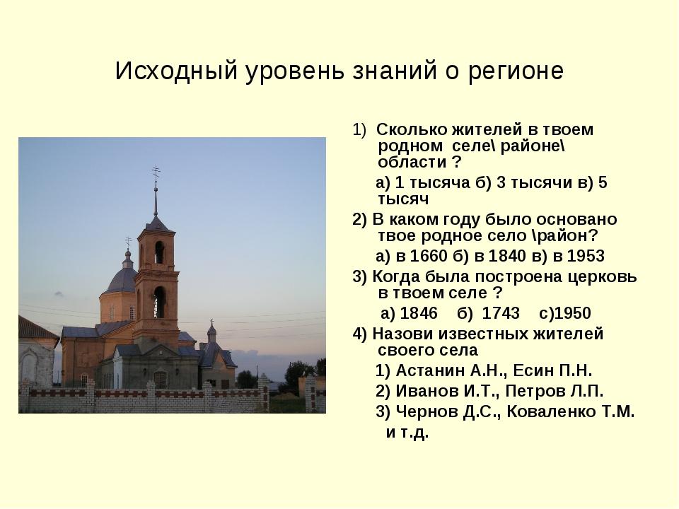Исходный уровень знаний о регионе 1) Сколько жителей в твоем родном селе\ ра...