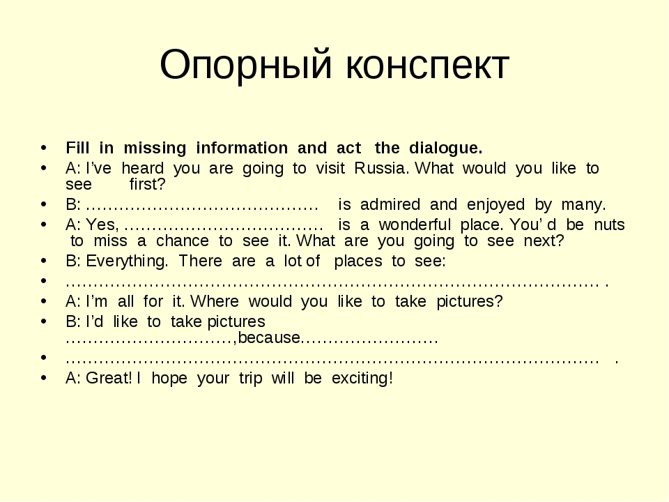 Опорный конспект Fill in missing information and act the dialogue. A: I've he...