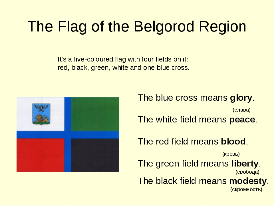 The Flag of the Belgorod Region The blue cross means glory. 			 (слава) The w...